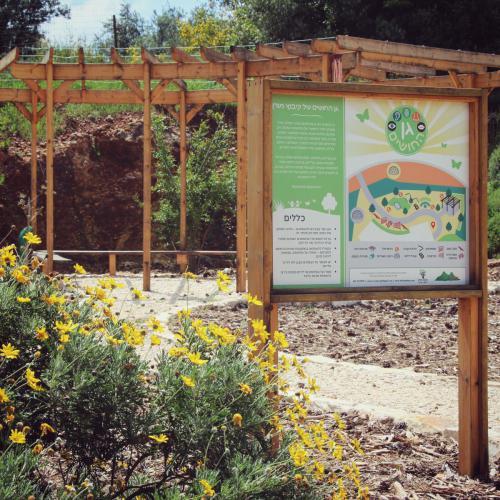גן משחקים טבעי